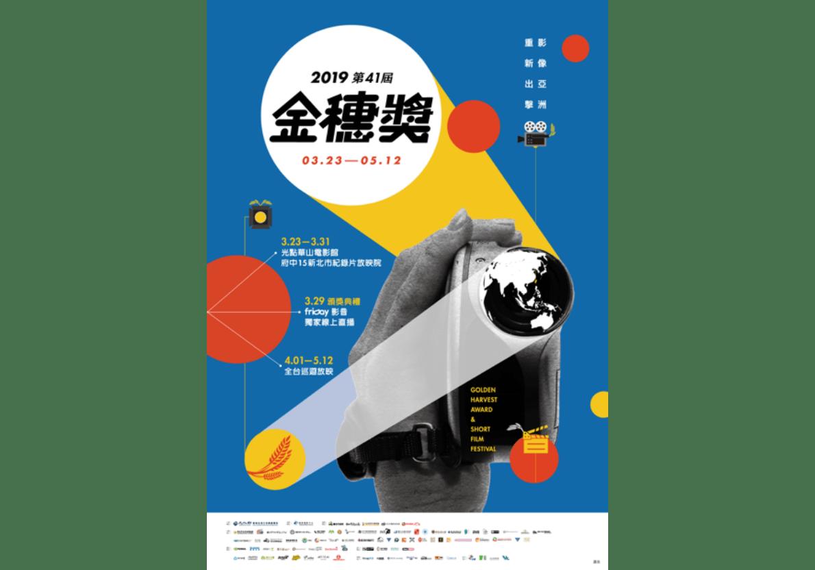 正式海報完稿_桂冠160104-01.png